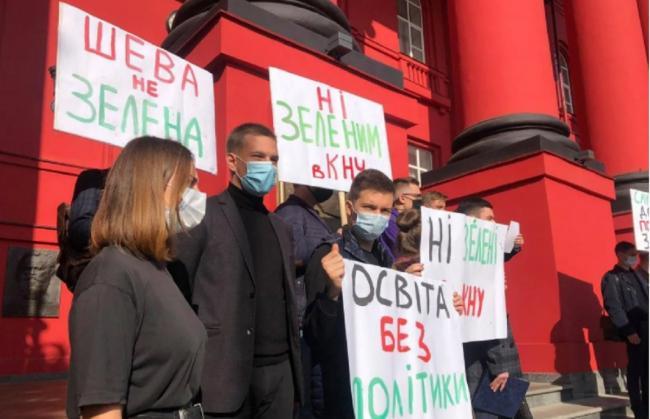 Нет зеленому КНУ. Студенты требуют расследования, почему слуги народа собирались возле Красного корпуса