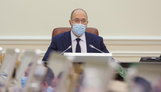 Министры получают карантинные зарплаты, несмотря на решение КСУ - Шмыгаль