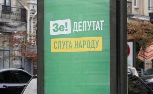 Слуга народа потратила на рекламные борды в Киеве 16 млн грн